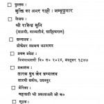 Mukti Ka Amer Rahi Jambukumar by राजेंद्र मुनि - Rajendra Muni