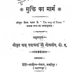 Mukti Ka Marga by जेम्स एलेन - James Allenदयाचंद्र गोपलिय - Dyachandra Gopliya