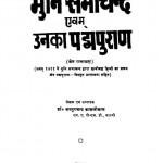 Muni Sabhachandra And Unka Paddhampuran by कस्तूरचंद कासलीबल - Kastoorchand Kasliwal