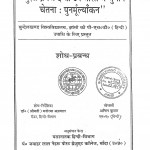 Munshi Premchand Kay Upanashaon May Ugeen Chetana by डॉ० अनिल कुमार सिंह - Dr. Anil kumar Singh
