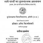 Naari Paatron Ka Tulnatmak Addhyan by वेद प्रकाश द्विवेदी - Ved Prakash Dwivedi