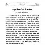 Nagari Pracharini Patrika  by आदिनाथ नेमिनाथ उपाध्याय - Aadinath Neminath Upadhyay
