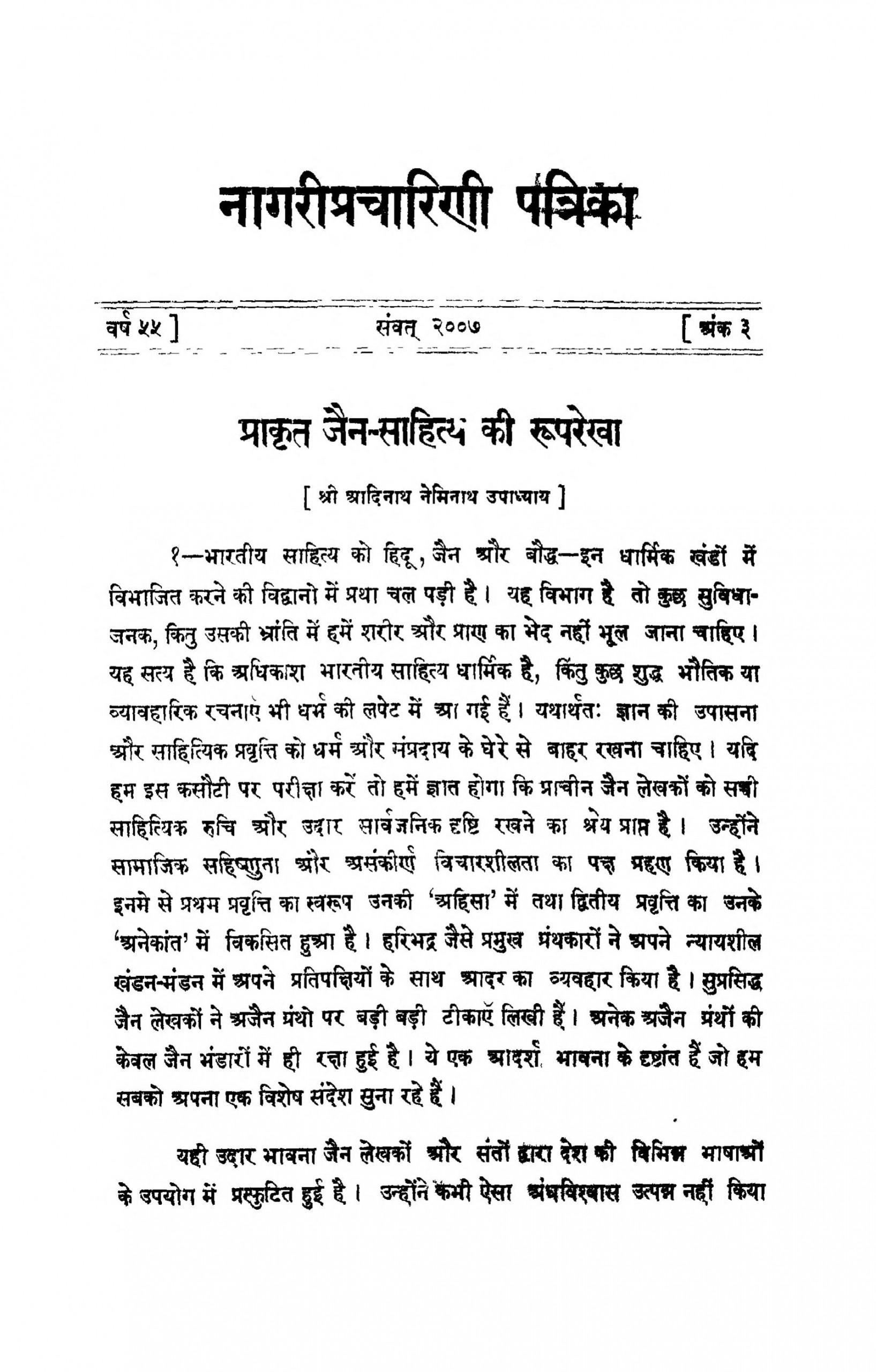 Book Image : नागरी प्रचारिणी पत्रिका - Nagari Pracharini Patrika