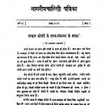 Nagriparcharni Patrika -59 Ac.2607 by हजारीप्रसाद द्विवेदी - Hajariprasad Dwivedi