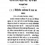 Nagripracharini Patrika  by सत्यकेतु विद्यालंकार - SatyaKetu Vidyalankar