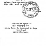 Naishadh Mahakavyam Sarg-iii by रमेशचन्द जैन -Rameshchand Jain