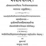 Naishadhiv Acharita by शिवदत्त शर्मा - Shivdutt Sharma