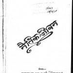 Naitik - Jeevan by चन्द्रराज भंडारी विशारद - Chandraraj Bhandari Visharad