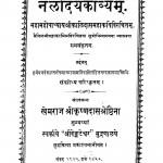 Nalodaykavyam by खेमराज श्री कृष्णदास - Khemraj Shri Krishnadas