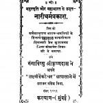 Naridharmprakash by गंगाविष्णु श्रीकृष्णदास - Ganga Vishnu Shrikrishnadas