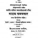 Natak Samayasaar by बुद्धिलाल श्रावक - Buddhilal Shravak