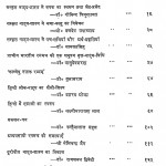 Natya Siddhant by गोविन्द त्रिगुणायत - Govind Trigunayat