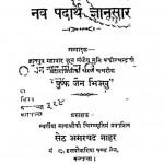 Nav Padarth Gyansagar by पुप्फ़ जैन भिक्खु - Pupf Jain Bhikkhu