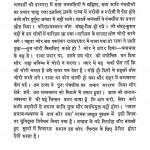 Naveen Samaj Vyavastha Mein Dan Or Daya by मुनि नगराज - Muni Nagraj