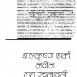 Navin Gadya Rachanavali Bhag - 4 by बालकृष्ण शर्मा - Balkrishn Sharma