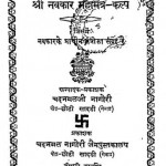Navkar Mahamantra - Kalp by चन्दनमल नागौरी - Chandanmal Nagori
