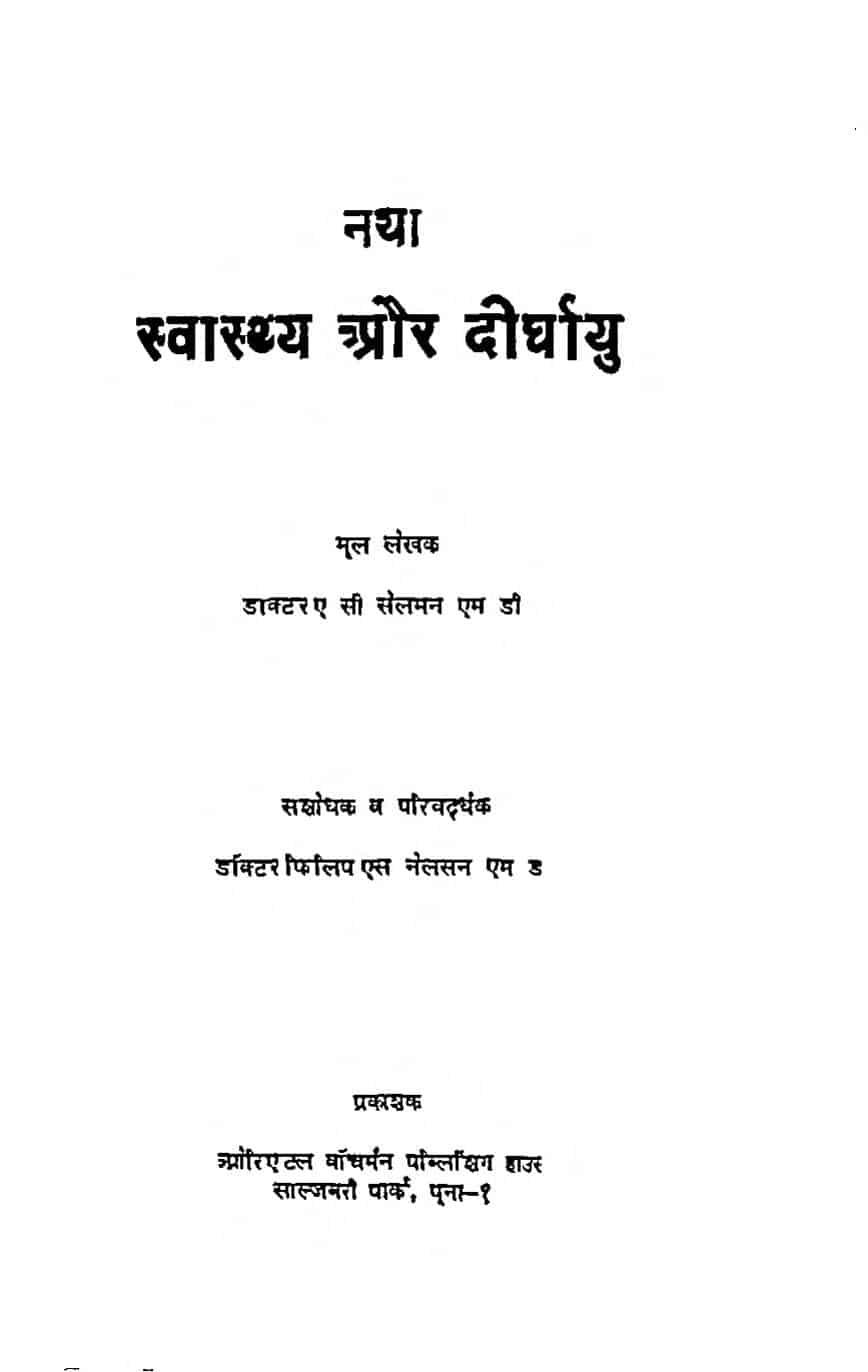 Book Image : नया स्वास्थय और दीर्घायु  - Naya Sawadhya Aur Digaru