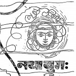 Naya Yug : Naya Darshan by मुनि श्री नगराज जी - Muni Shri Nagraj Ji
