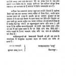 Nayika Bhed-shankawali by जगन्नाथ प्रसाद - Jagannath Prasad