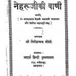 Neharu Ji Ki Vani by जवाहरलाल नेहरू - Jawaharlal Neharu
