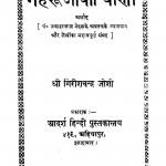 Nehruji Ki Vaani by गिरीशचन्द्र जोशी - Girishchandra Joshi