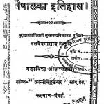 Nepal Ka Itihas by बलदेवप्रसाद मिश्र - Baladevprasad Mishr
