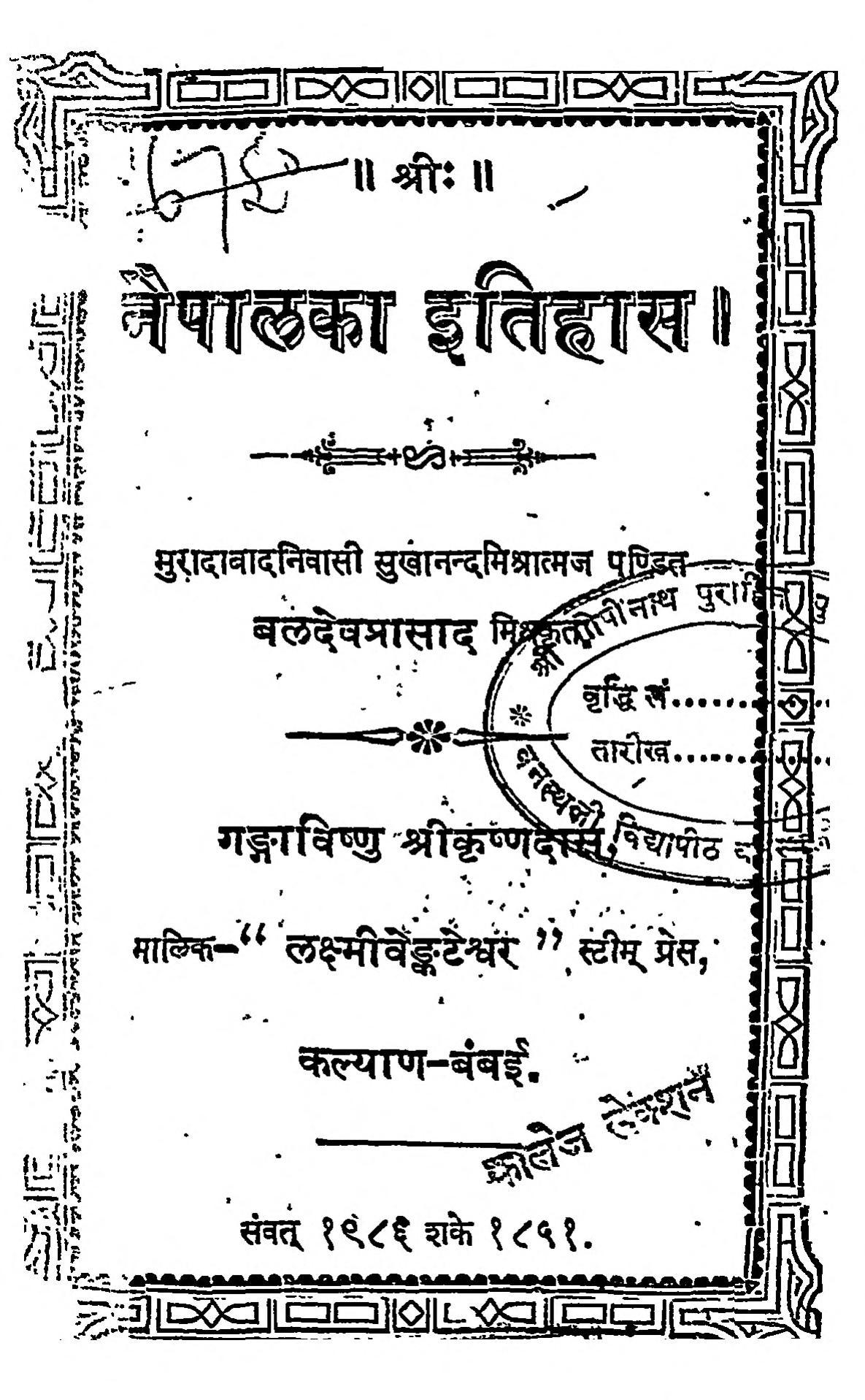 Book Image : नैपालका इतिहास - Nepal Ka Itihas
