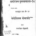 Nepoliyan Bonarpat by राधामोहन गोकुलजी - Radhamohan Gokual Jee