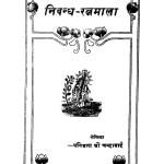 Nibandh-Ratnmala by पंडित चंदाबाई जी - Pt. Chandabai Ji
