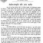 Nigranth-sanskarti Aur Shanti Kranti by नरेन्द्र भानावत - Narendra Bhanawat