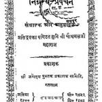 Nirgranth-Pravachan by चौथमल जी महाराज - Chauthamal Ji Maharaj