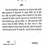Nishawas by अमर सिंह - Amar Singh