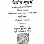 Nishith Sutram Bhag - 4 by मुनिश्री कन्हैयालालजी कमल - Munishri Kanhaiyalalji kamal