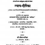 Nyay Dipika  by दरबारी लाल कोठिया - Darbarilal Kothia