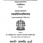 Nyay Vinishchayavivaranam  by महेन्द्रकुमार जैन - Mahendrakumar Jain