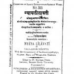 Nyaya Lilavati by श्री वल्लभाचार्य - Shri Vallabhacharya