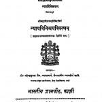 Nyaya Viniscaya Vivarana by महेन्द्रकुमार जैन - Mahendrakumar Jain