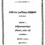 Nyayapradeep by दरबारीलाल न्यायतीर्थ - Darabarilal Nyayatirth