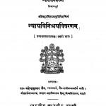 Nyayaviniscayavivaranama by महेंद्र कुमार जैन - Mahendra kumar Jain