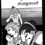 Oh Ahalya by डॉ रामकुमार वर्मा - Dr. Ramkumar Varma