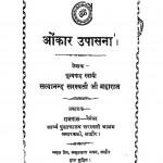 Onkar Upasana by स्वामी सत्यानन्द जी महाराज - Swami Satyanand Ji Maharaj