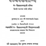 Paccham Granth by कैलाशचन्द्र: - Kailashchandra