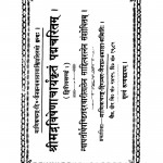 Padamcharitam by पं. माणिकचन्द्र जी - Pt. Manik Chandra