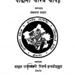 Padhini Charitra Chopai  by भँवरलाल नाहटा - Bhanvarlal Nahta