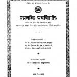 Padmanandis Pancavimsati - BHAG-1 by पं. बालचंद्र सिद्धान्त शास्त्री - Pt. Balchandra Siddhant-Shastri