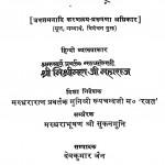 Panch Sagrah by देवकुमार जैन - Devkumar Jainमिश्रीमल जी महाराज - Mishrimal Ji Maharaj