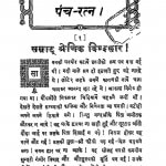 Panch-ratn by कामता प्रसाद जैन - Kamta Prasad Jain
