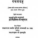 Panchsangrah by मिश्रीमल जी महाराज - Mishrimal Ji Maharaj