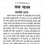 Param Sadhan by श्री जयदयालजी गोयन्दका - Shri Jaydayal Ji Goyandka