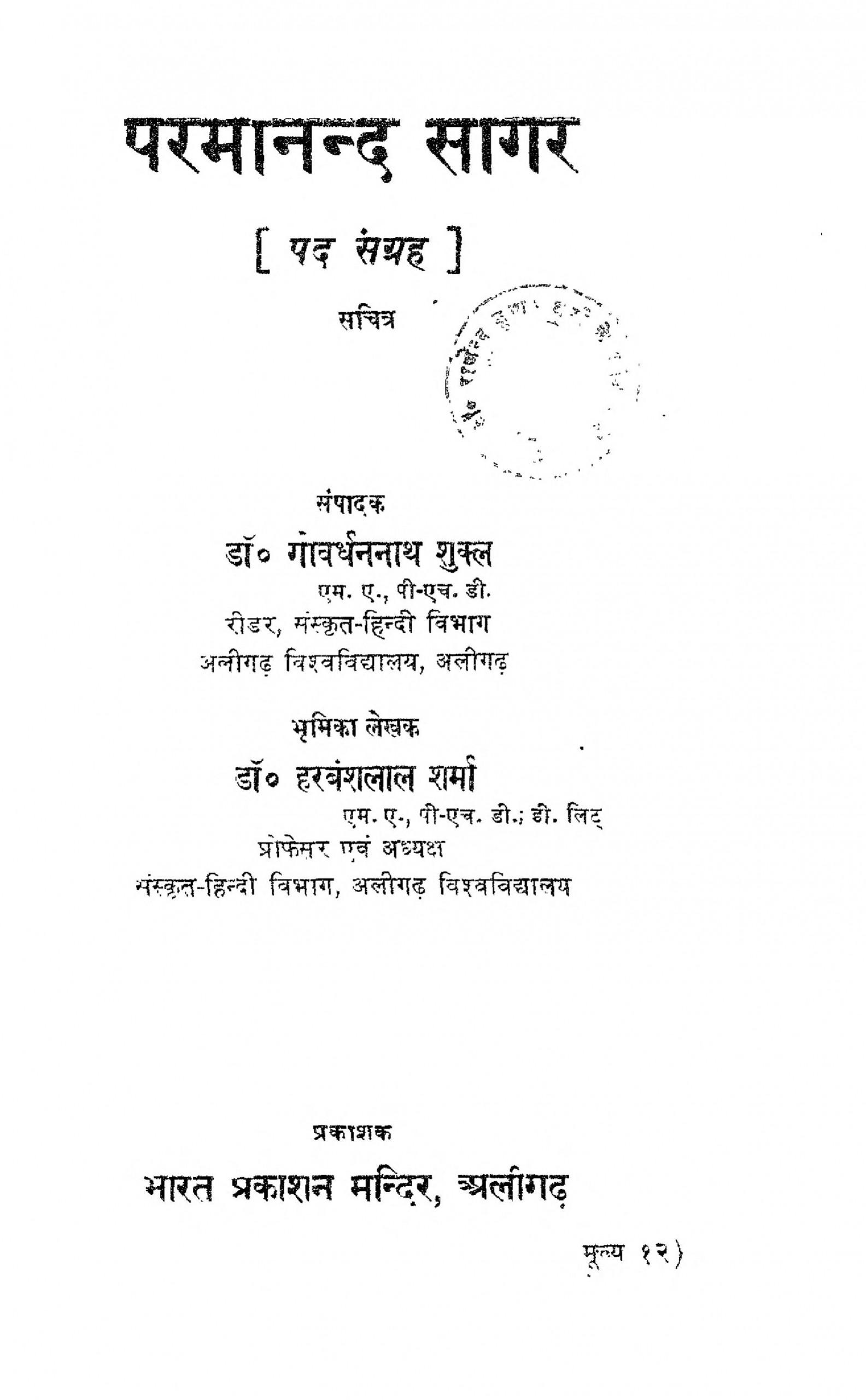 Book Image : परमानन्द सागर - Paramanand Sagar
